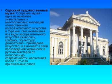 Одесский художественный музей. Собрание музея - одна из наиболее значительных...