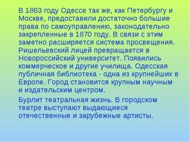 В 1863 году Одессе так же, как Петербургу и Москве, предоставили достаточно б...