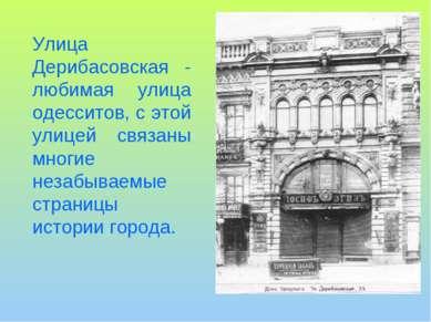 Улица Дерибасовская - любимая улица одесситов, с этой улицей связаны многие н...