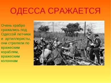 ОДЕССА СРАЖАЕТСЯ Очень храбро сражались под Одессой летчики и артиллеристы, ...