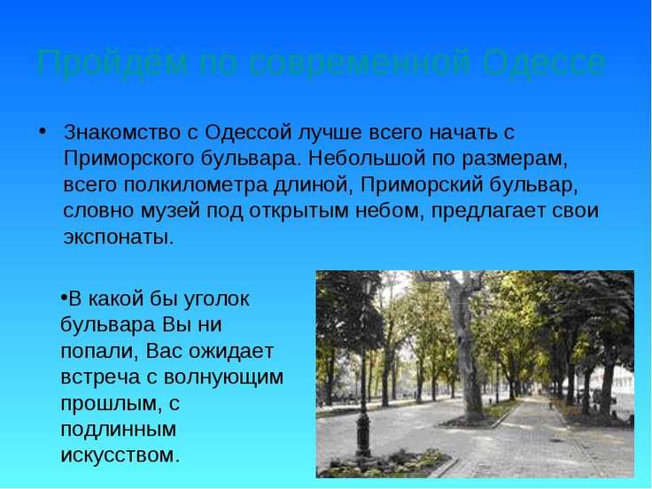 Пройдём по современной Одессе Знакомство с Одессой лучше всего начать с Примо...