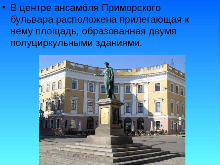 В центре ансамбля Приморского бульвара расположена прилегающая к нему площадь...