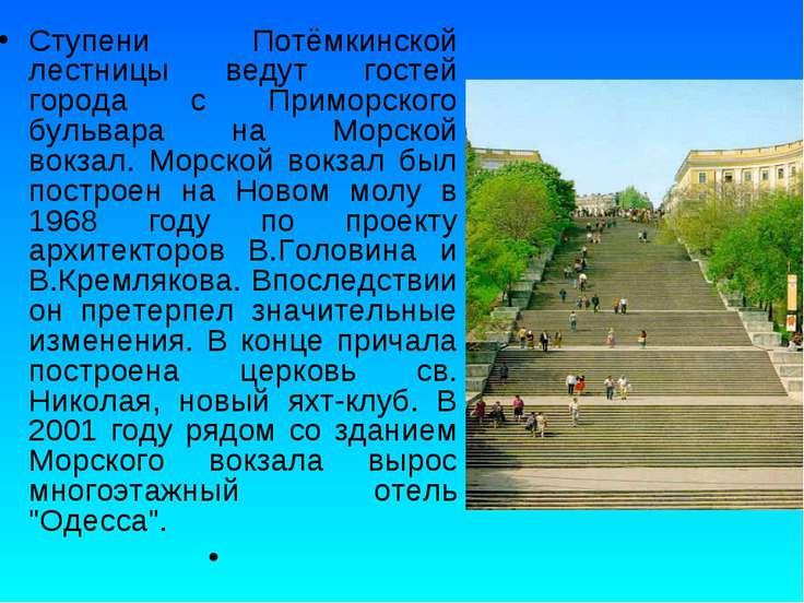 Ступени Потёмкинской лестницы ведут гостей города с Приморского бульвара на М...