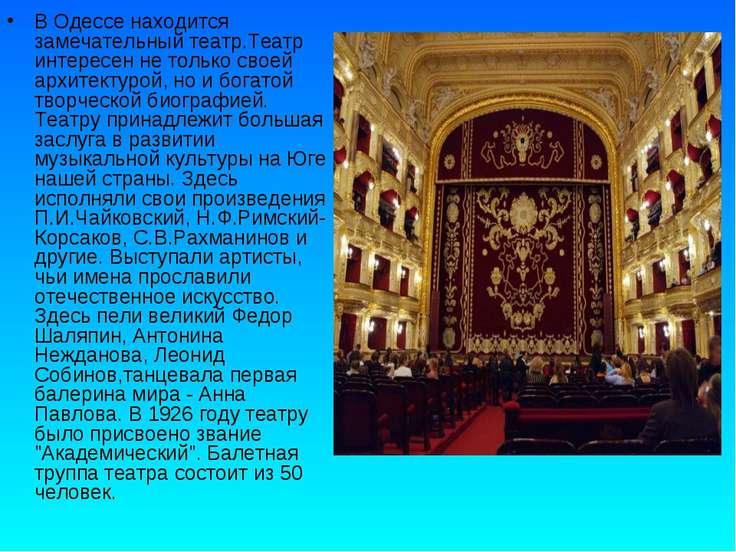 В Одессе находится замечательный театр.Театр интересен не только своей архите...