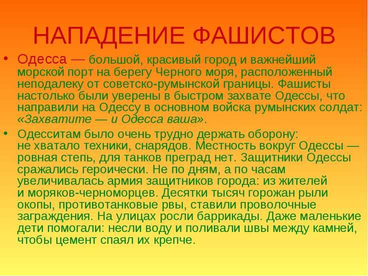 НАПАДЕНИЕ ФАШИСТОВ Одесса— большой, красивый город иважнейший морской порт ...