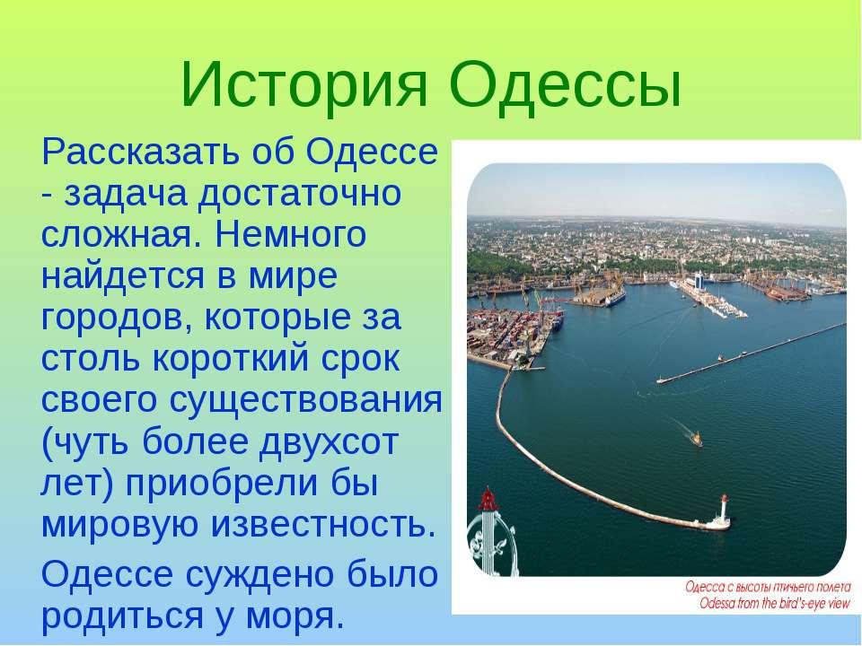 История Одессы Рассказать об Одессе - задача достаточно сложная. Немного найд...