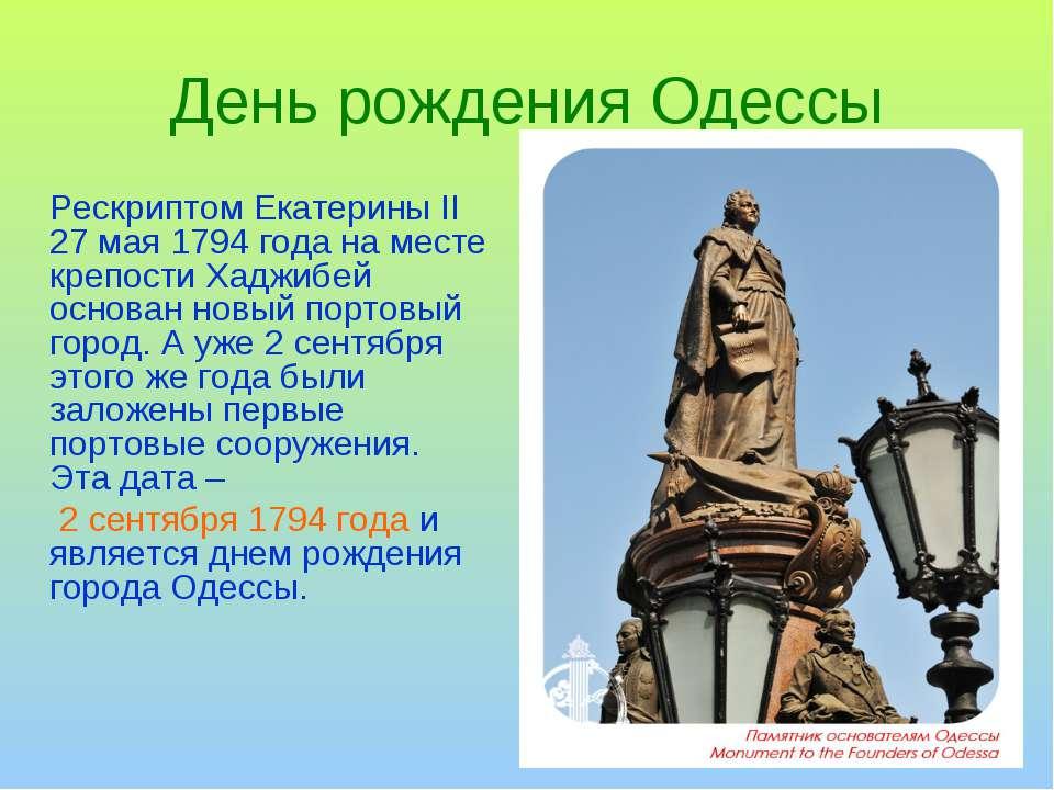 День рождения Одессы Рескриптом Екатерины ІІ 27 мая 1794 года на месте крепос...