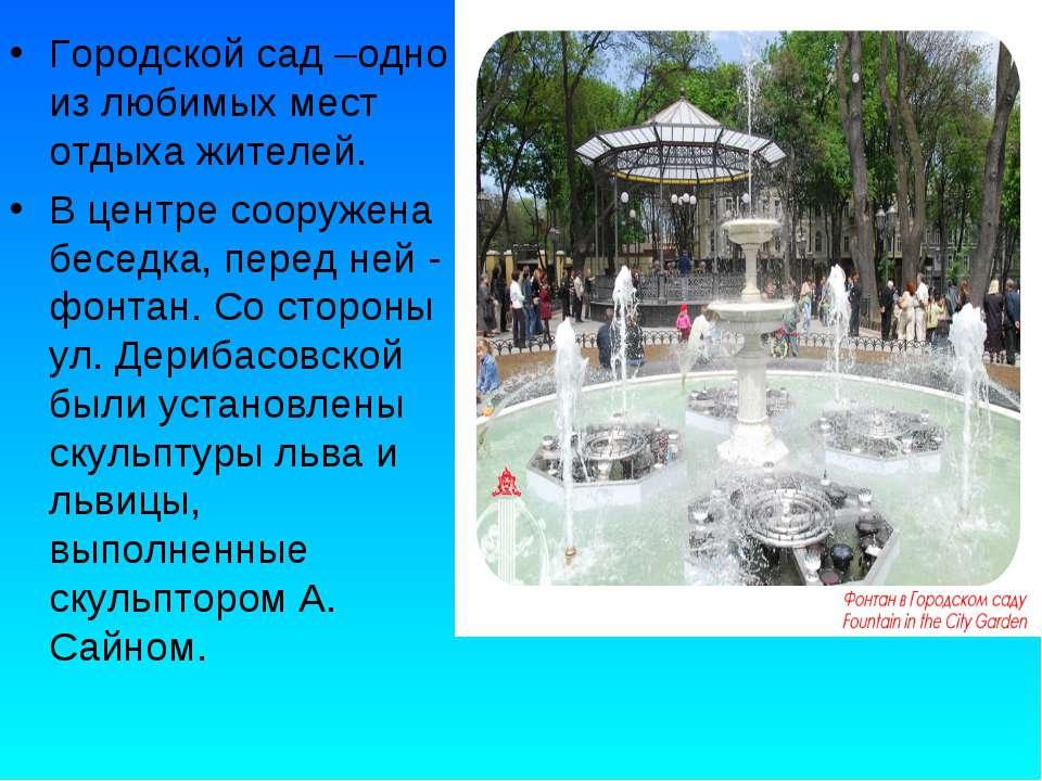 Городской сад –одно из любимых мест отдыха жителей. В центре сооружена беседк...