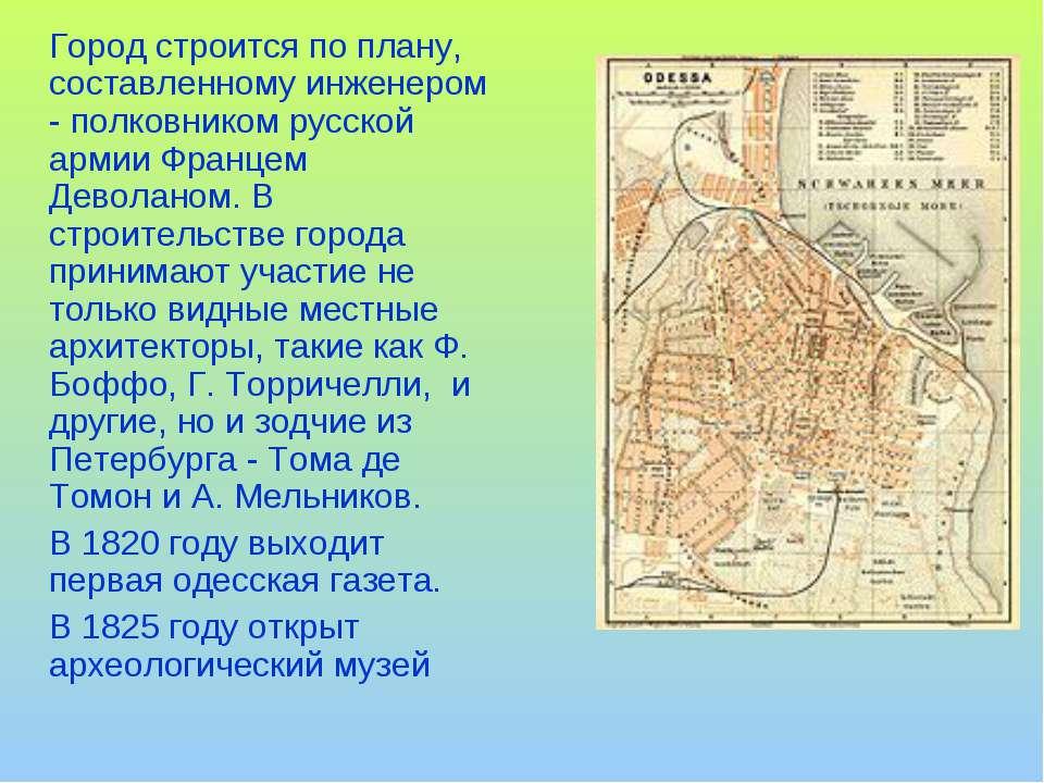 Город строится по плану, составленному инженером - полковником русской армии ...