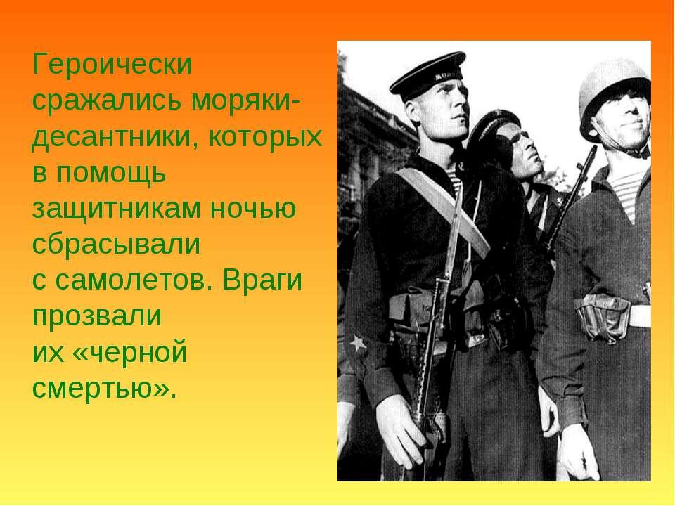 Героически сражались моряки-десантники, которых впомощь защитникам ночью сбр...