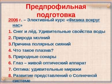 Предпрофильная подготовка 2006 г. – Элективный курс «Физика вокруг нас» 1. Сн...