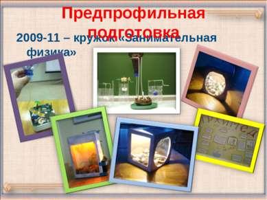 2009-11 – кружок «Занимательная физика» Предпрофильная подготовка