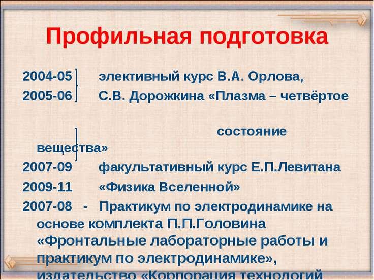 2004-05 элективный курс В.А. Орлова, 2005-06 С.В. Дорожкина «Плазма – четвёрт...
