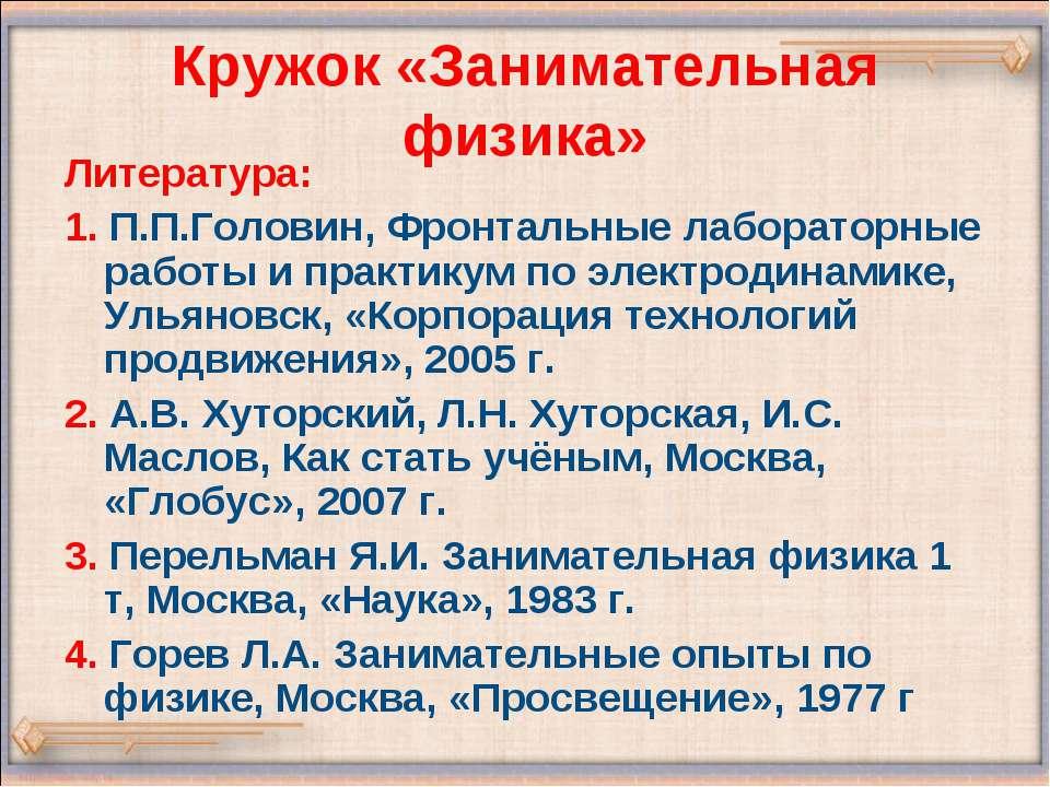 Литература: 1. П.П.Головин, Фронтальные лабораторные работы и практикум по эл...