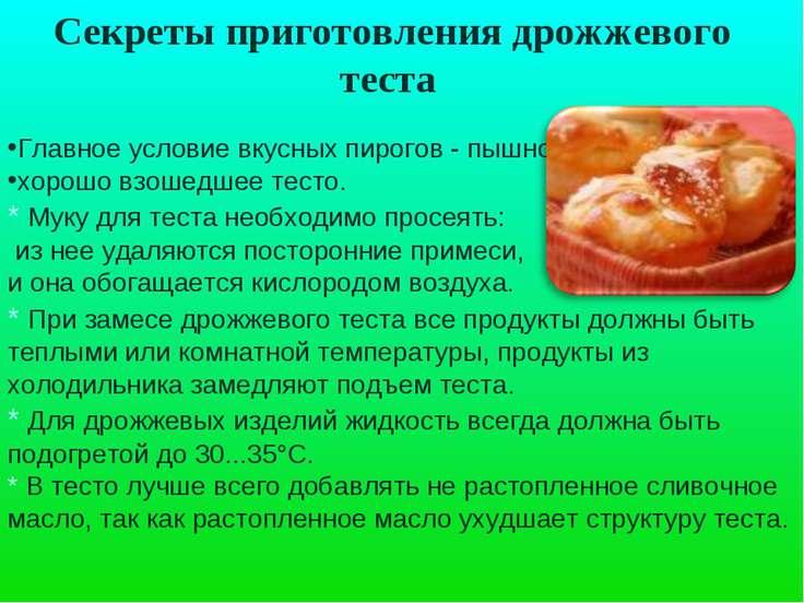 Секреты приготовления дрожжевого теста Главное условие вкусных пирогов - пышн...