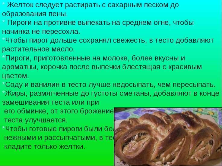 * Желток следует растирать с сахарным песком до образования пены. * Пироги на...