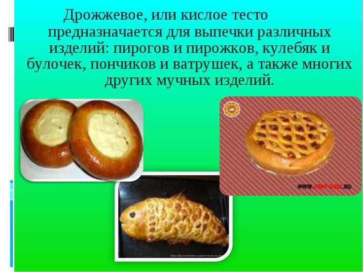 Дрожжевое, или кислое тесто предназначается для выпечки различных изделий: пи...