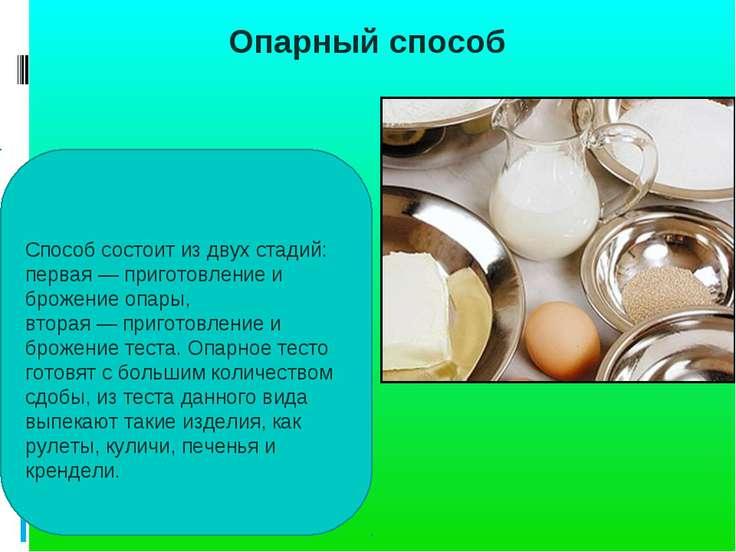 Cпособ состоит из двух стадий: первая — приготовление и брожение опары, втора...