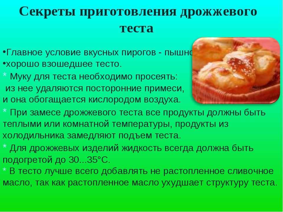 Как сделать тесто без дрожжей рецепт