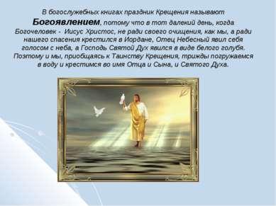 В богослужебных книгах праздник Крещения называют Богоявлением, потому что в ...