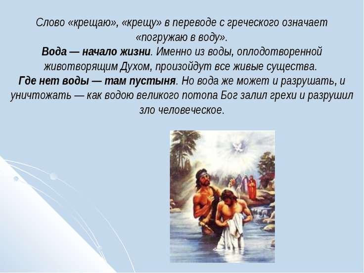Слово «крещаю», «крещу» в переводе с греческого означает «погружаю в воду». В...