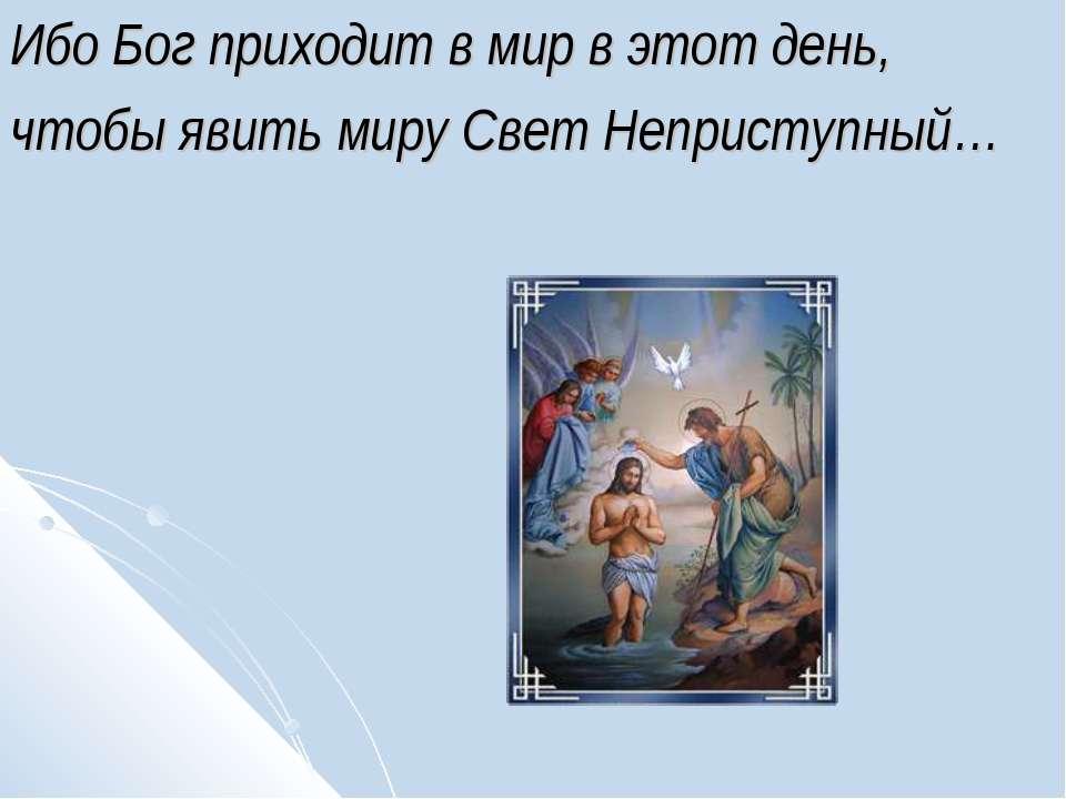 Ибо Бог приходит в мир в этот день, чтобы явить миру Свет Неприступный…