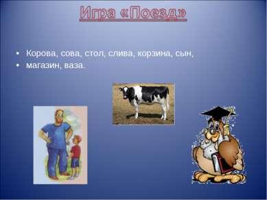 Корова, сова, стол, слива, корзина, сын, магазин, ваза.
