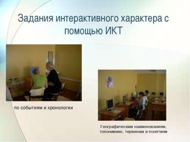 Задания интерактивного характера с помощью ИКТ по событиям и хронологии Геогр...