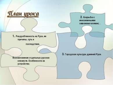 План урока 3. Городская культура древней Руси.