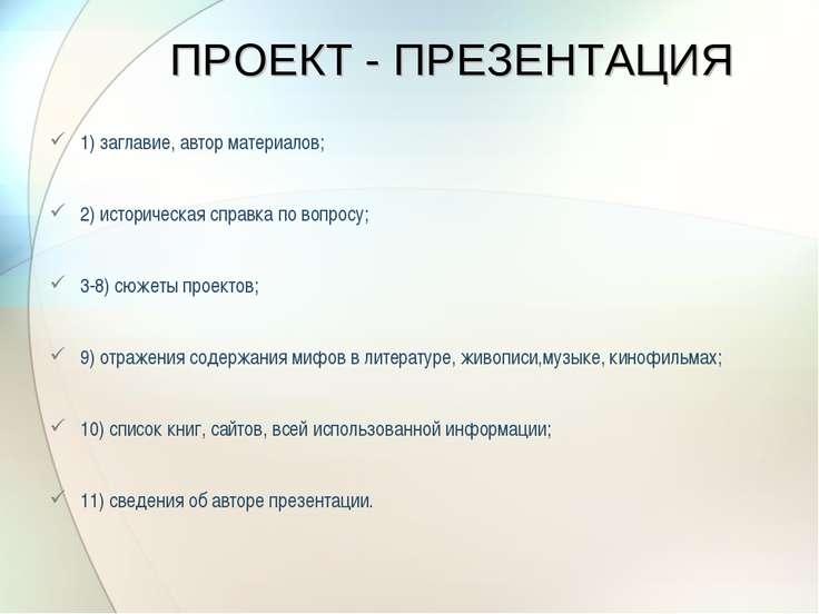 1) заглавие, автор материалов; 2) историческая справка по вопросу; 3-8) сюжет...