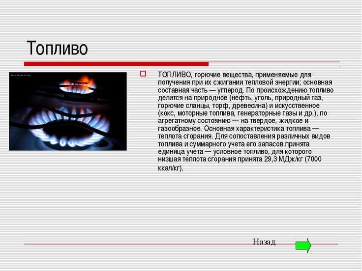 Топливо ТОПЛИВО, горючие вещества, применяемые для получения при их сжигании ...