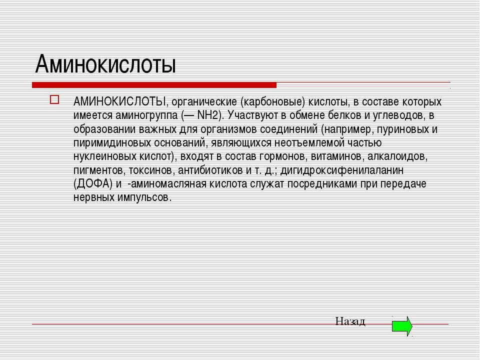 Аминокислоты АМИНОКИСЛОТЫ, органические (карбоновые) кислоты, в составе котор...