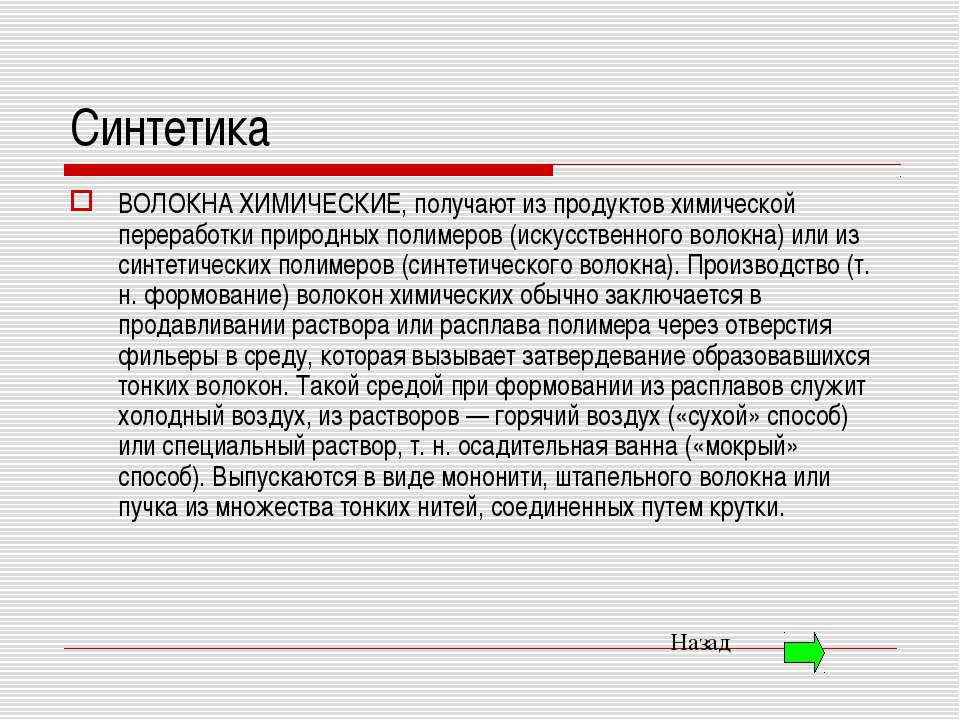 Синтетика ВОЛОКНА ХИМИЧЕСКИЕ, получают из продуктов химической переработки пр...