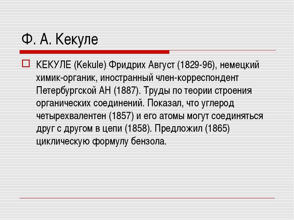 Ф. А. Кекуле КЕКУЛЕ (Kekule) Фридрих Август (1829-96), немецкий химик-органик...