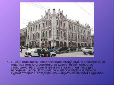 С 1908 года здесь находился купеческий клуб. А в январе 1910 года, как только...