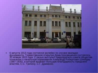 6 августа 1913 года состоялся молебен по случаю закладки фундамента. Торжеств...