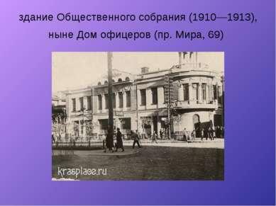 здание Общественного собрания (1910—1913), ныне Дом офицеров (пр. Мира, 69)