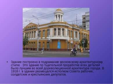 Здание построено в подражание московскому архитектурному стилю . Это здание п...