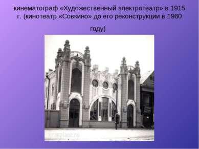 кинематограф «Художественный электротеатр» в 1915 г. (кинотеатр «Совкино» до ...