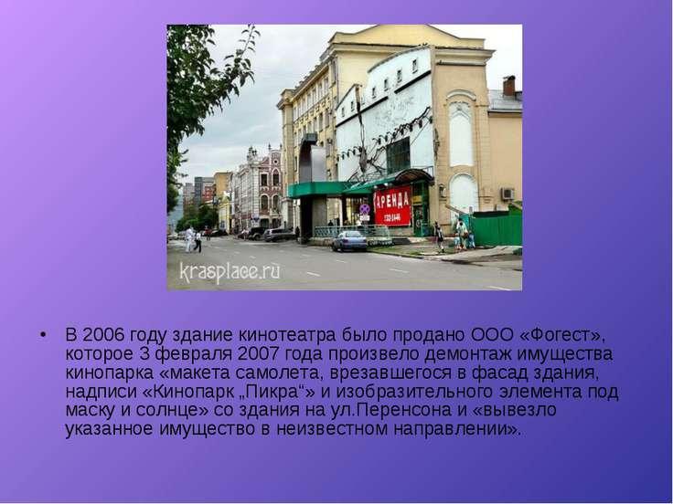 В 2006 году здание кинотеатра было продано ООО «Фогест», которое 3 февраля 20...