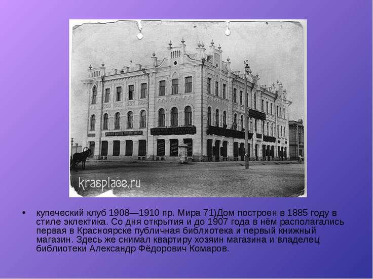 купеческий клуб 1908—1910 пр. Мира 71)Дом построен в 1885 году в стиле эклект...