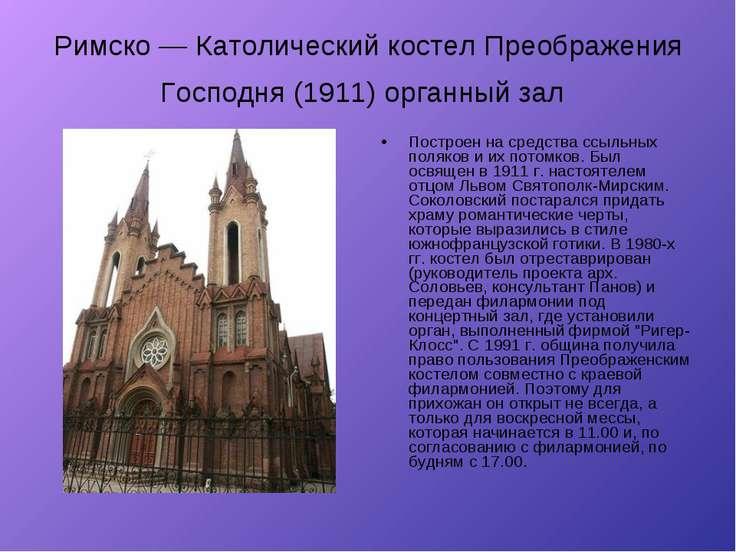 Римско — Католический костел Преображения Господня (1911) органный зал Постро...