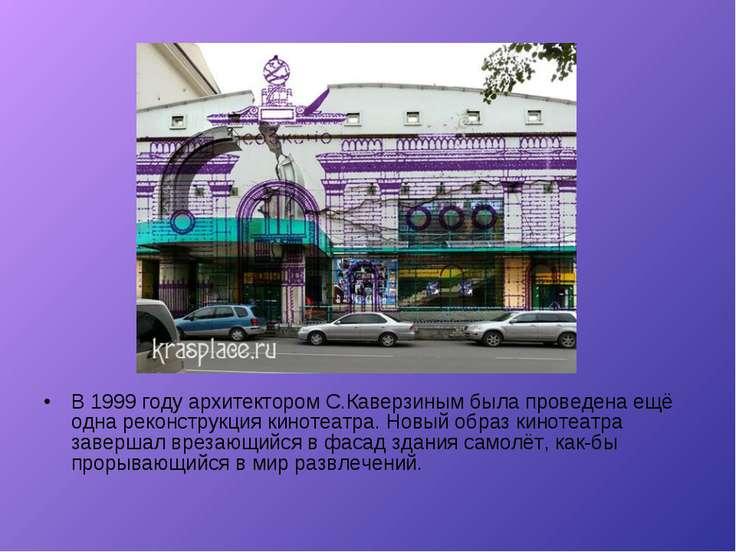 В 1999 году архитектором С.Каверзиным была проведена ещё одна реконструкция к...