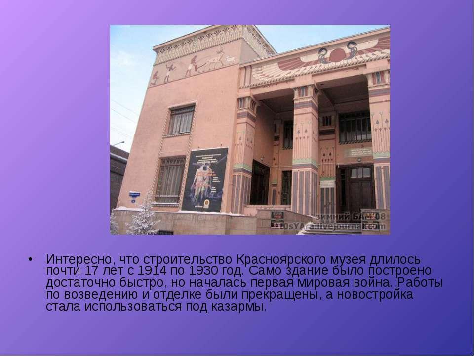 Интересно, что строительство Красноярского музея длилось почти 17 лет с 1914 ...