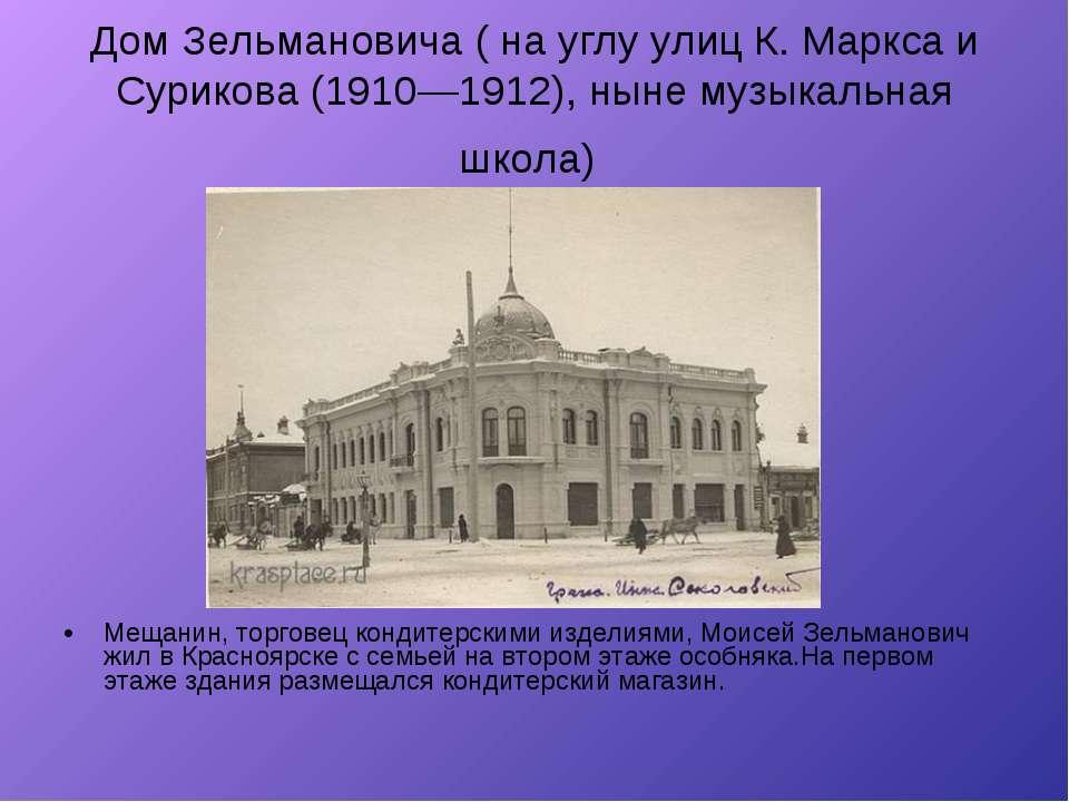 Дом Зельмановича ( на углу улиц К. Маркса и Сурикова (1910—1912), ныне музыка...