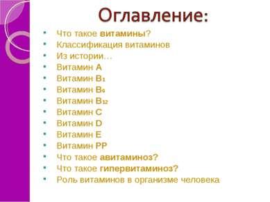 Что такое витамины? Классификация витаминов Из истории… Витамин А Витамин В1 ...