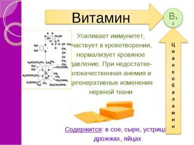 Усиливает иммунитет, участвует в кроветворении, нормализует кровяное давление...