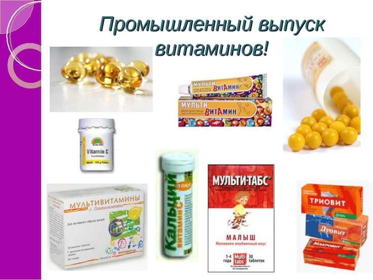 Промышленный выпуск витаминов!