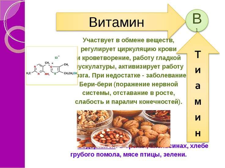 Участвует в обмене веществ, регулирует циркуляцию крови и кроветворение, рабо...