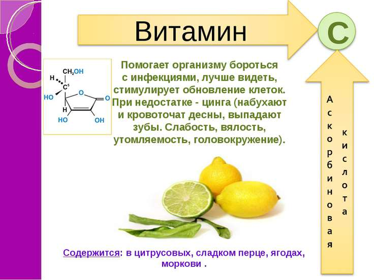 Помогает организму бороться с инфекциями, лучше видеть, стимулирует обновлени...